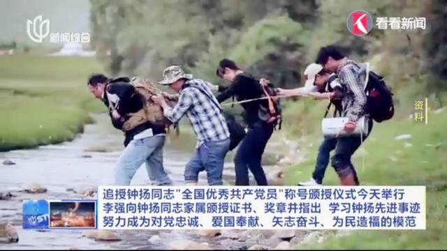 纪录片《钟扬》今晚播出-中新社上海