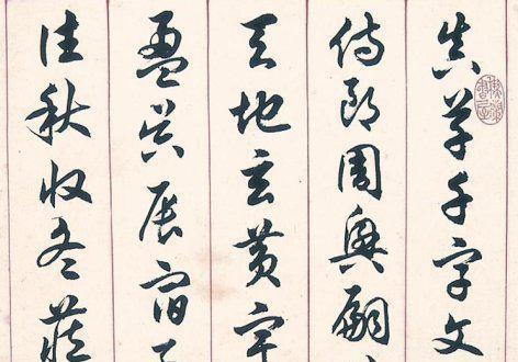 「经典名家」现代80位书法大家作品欣赏(上)