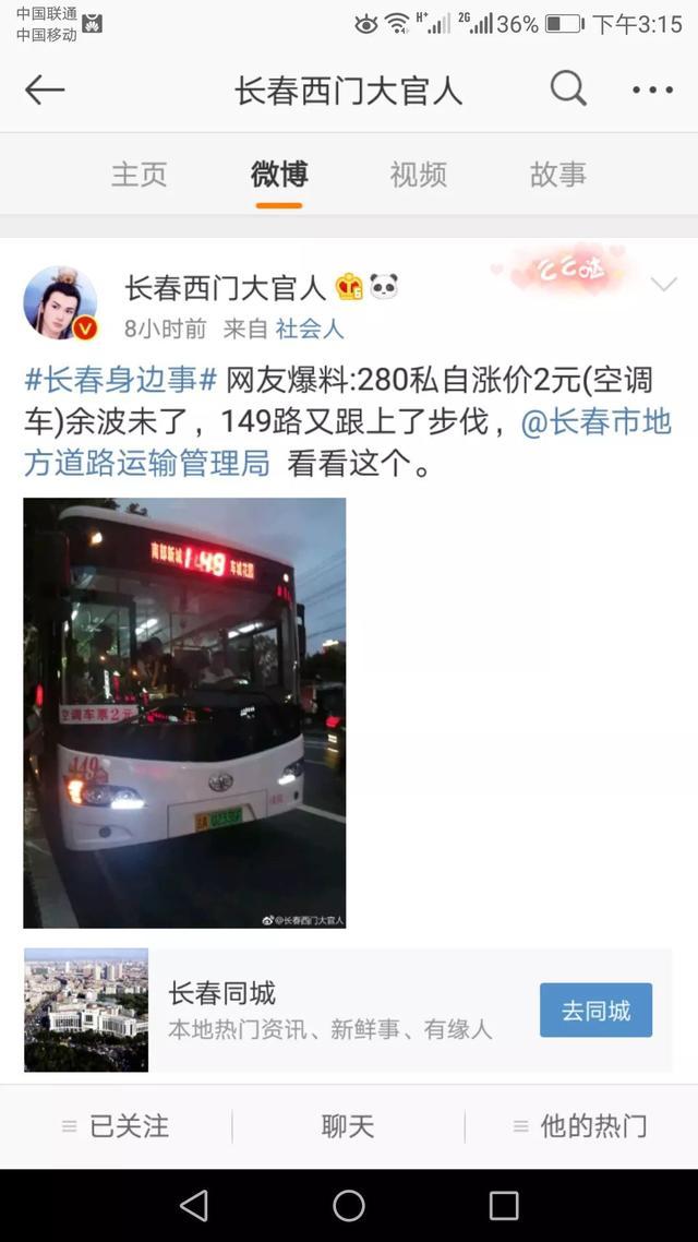 长春松辉路市场(公交站)位置,有哪些公交车_长春公交