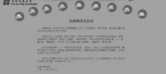 汕尾田家炳中学图片