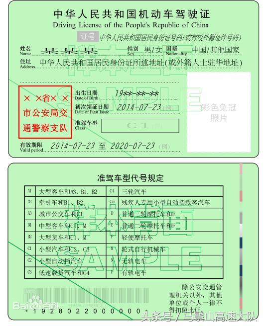驾驶证查询12123