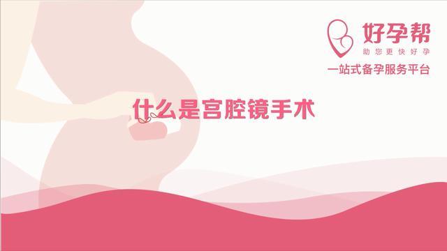 宫腔镜手术前塞扩宫条