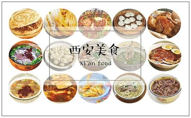 西安美食图片手绘
