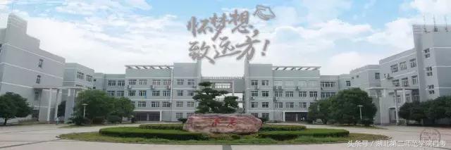 九月聚江城,赴湖北第二师范学院四年之约