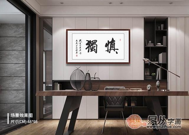 最适合挂置在办公室或客厅的四字书写素材