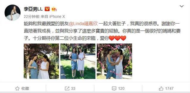 大理公主:林心如和刘涛同时生孩子,两人同时喜得千金