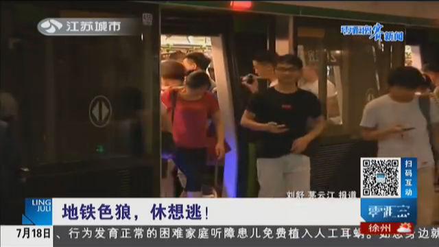 坐地铁碰女子没反应,决定放胆寻刺激后逃离,一出咸猪手悲剧了