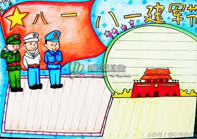 军运会手抄画