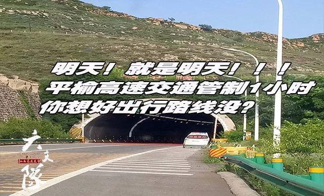 山西晋中市平榆高速公路今年具体是什么时间竣工通车??都修...