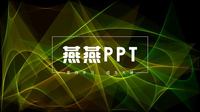 PPT小技巧,让你更全面了解什么是PPT