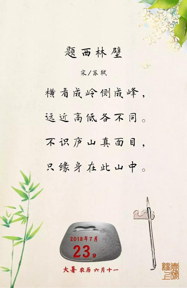 为什么会有不知庐山真面目,只缘身在此山中的句子?