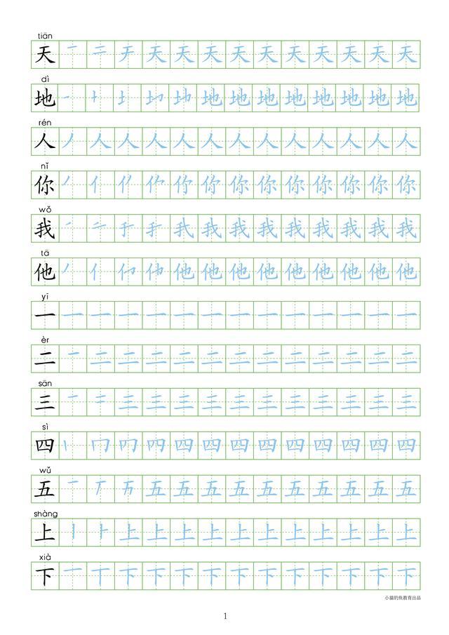 汉字书写笔顺规范