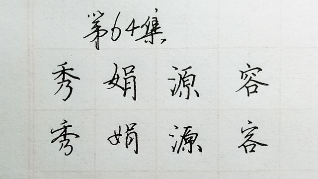 娟字图片艺术字