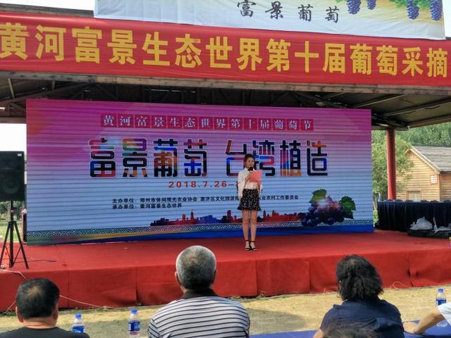 郑州市葡萄采摘线路推介在惠济区黄河富景生态世界举行
