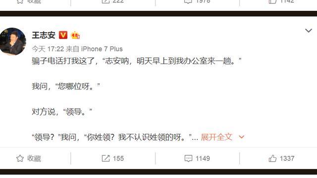 """""""走廊医生""""兰越峰诉央视主持王志安名誉侵权败诉"""
