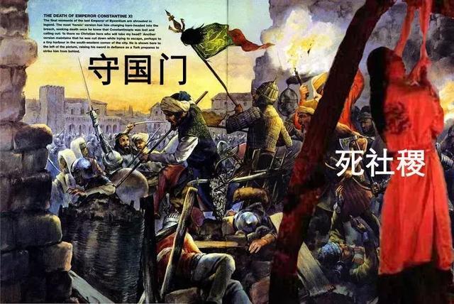 将君士坦丁11与崇祯对调 拜占庭与明朝的历史能改写吗?