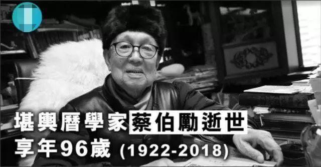 李嘉诚风水师陈伯