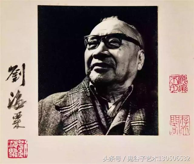 「名家作品」刘海粟绘画全集