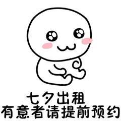 七夕情人节祝福语大全, 最新七夕情人节图片!_手机搜狐网