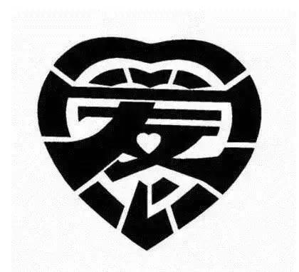 用汉字创作一幅画