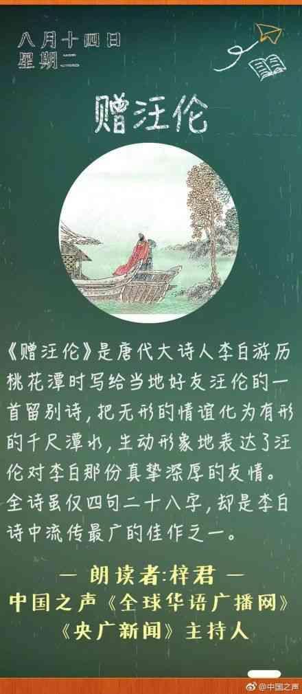 贈汪倫古詩圖片