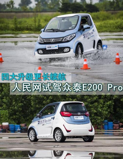 众泰电动汽车
