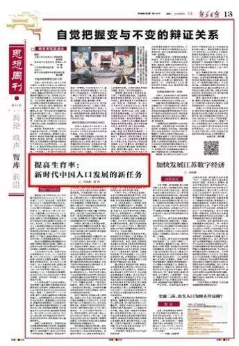 """中国政法大学教授回应""""丁克税"""":观点被误读"""