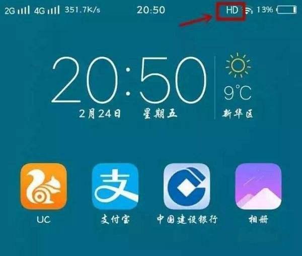 """手机信号标志旁边出现的""""HD"""",到底是什么意思?"""