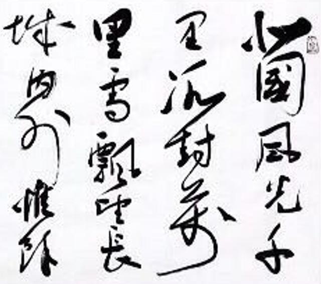 人气草书四尺横幅沁园春雪草书-【易从网】-触屏版