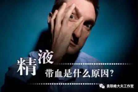 男性精囊炎图片