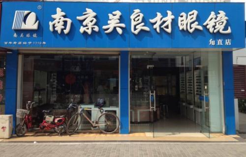 盘点中国五大眼镜品牌,你都认识吗?