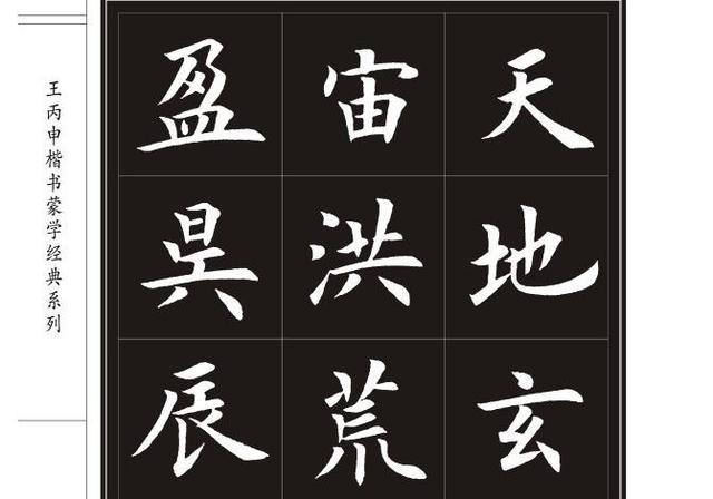 经典的楷书字体书法字帖作品图片_学习啦