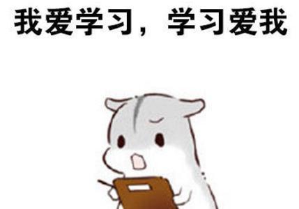 开学说说大全,QQ空间搞笑开学说说 - QQ说说乐园