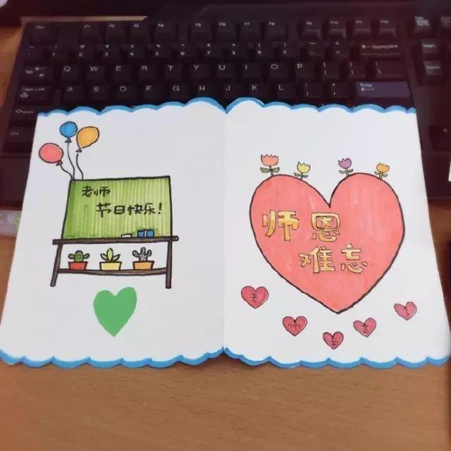 幼儿园教师节贺卡模板