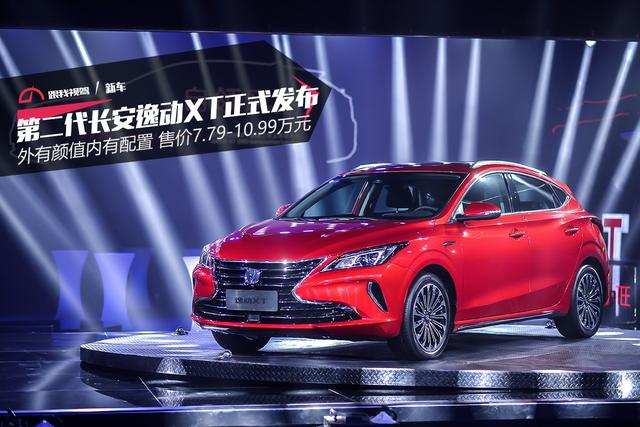 长安全新逸动XT预售7.79万-10.99万元