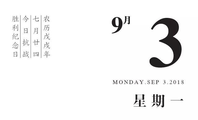 「日历」2015年9月3日 · 纪念中国人民抗日战争暨世界反法西斯战争胜利70周年大会在北京天安门广场隆重举行