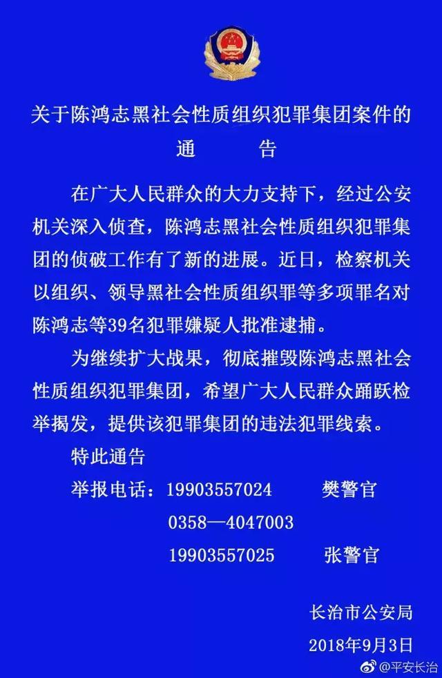 山西柳林首富陈鸿志一审被判死缓:领导黑社会性质组... _新浪看点