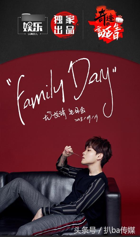 """水星记 """"Family Day""""尤长靖生日会 爱奇艺娱乐 奇迹的诞生日"""