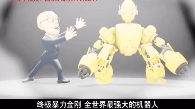 熊出没:光头强造出终极暴力金刚,是全世界最强大的机器人!