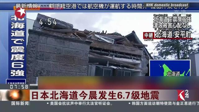 北海道发生5.8级地震酿4伤,交通大乱,多人滞留机场过夜!