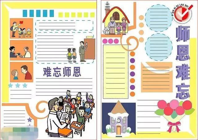 9.10感恩教师节手抄报 - 板报网