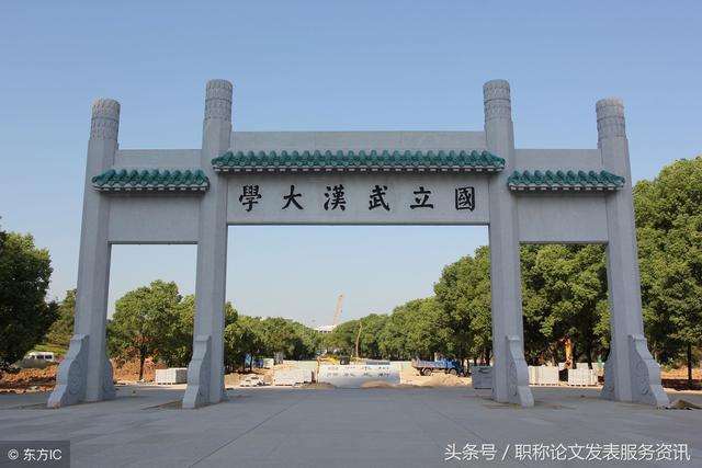 武汉大学概况