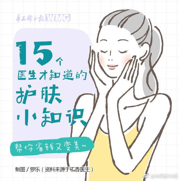 20个最基本的护肤常识 用过的人皮肤都变好了 - 美容护肤 - ...