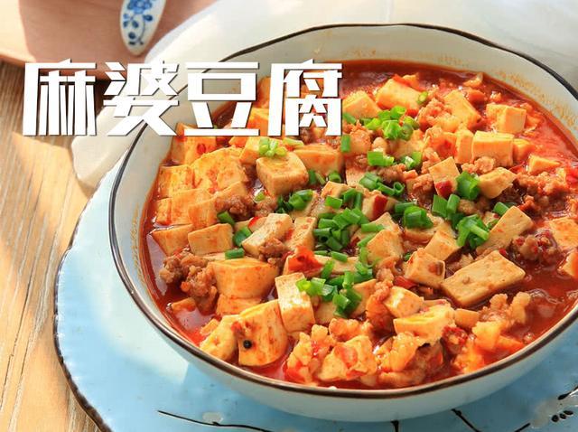 风味十足的麻婆豆腐,这么简单一定要会!