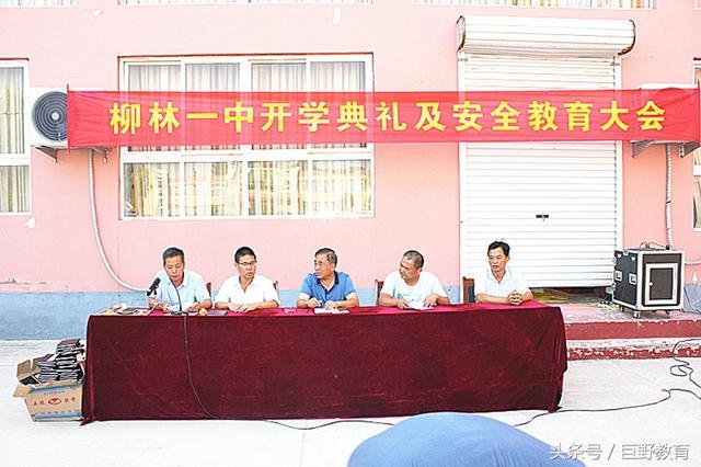 巨野县柳林镇一中隆重召开新学期开学典礼暨安全教育大会