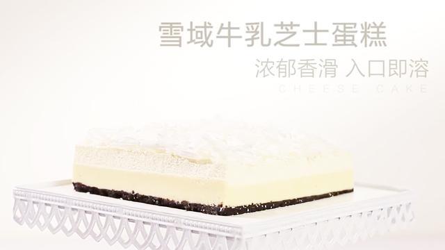 諾心蛋糕 雪域牛乳芝士蛋糕 米其林三星的滋味,一如既往的好吃!