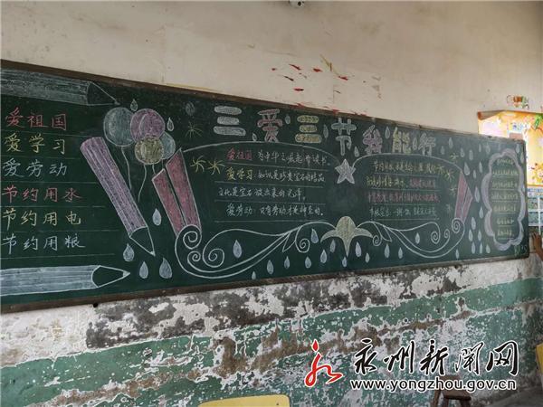 关于三爱三节的黑板报图片 - 5068儿童网