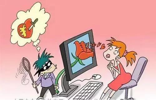 网恋需谨慎,以下四点带你揭秘网络交友套路