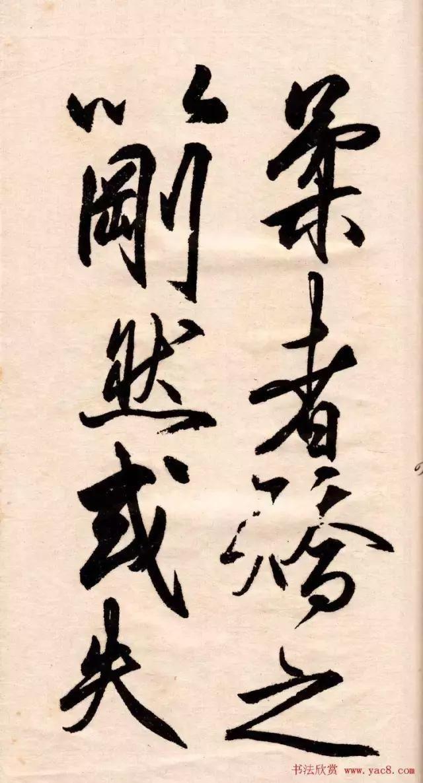 最好的汉简书法