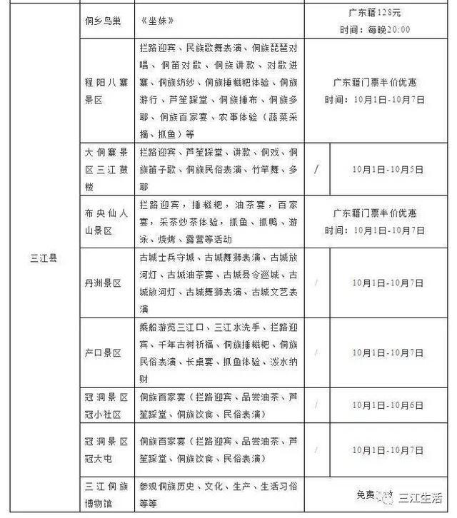 """三江县""""十一""""国庆节日活动安排表!_品略"""